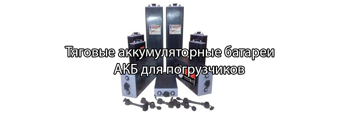 Тяговые аккумуляторные батареи АКБ для погрузчиков